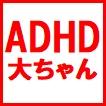 ADHD大ちゃん画像.jpg